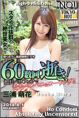 コチラをクリックして超過激なAV女優--三浦萌花--をご覧ください。