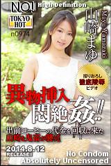 コチラをクリックして超過激なAV女優--山崎まゆ--をご覧ください。