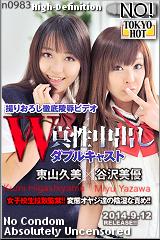 コチラをクリックして超過激なAV女優--東山久美、谷沢美優--をご覧ください。