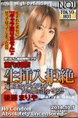 コチラをクリックして超過激なAV女優--後藤まりや--をご覧ください。