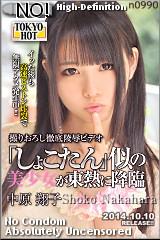 コチラをクリックして超過激なAV女優--中原翔子--をご覧ください。