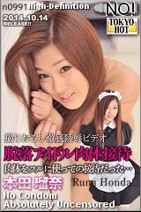 コチラをクリックして超過激なAV女優--本田瑠奈--をご覧ください。