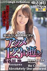 コチラをクリックして超過激なAV女優--長谷川玲--をご覧ください。
