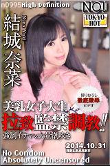 コチラをクリックして超過激なAV女優--結城奈菜--をご覧ください。
