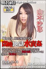 コチラをクリックして超過激なAV女優--山本沙耶--をご覧ください。