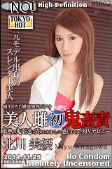 コチラをクリックして超過激なAV女優--北川美優--をご覧ください。