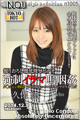 コチラをクリックして超過激なAV女優--久保純--をご覧ください。