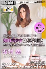 コチラをクリックして超過激なAV女優--有村碧--をご覧ください。