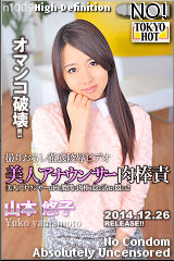 コチラをクリックして超過激なAV女優--山本悠子--をご覧ください。
