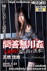 コチラをクリックして超過激なAV女優--高橋佳織--をご覧ください。