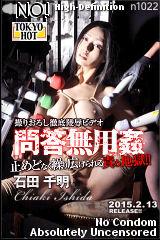 コチラをクリックして超過激なAV女優--石田千明--をご覧ください。