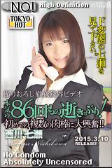 コチラをクリックして超過激なAV女優--西川七瀬--をご覧ください。