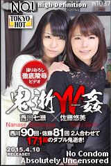 コチラをクリックして超過激なAV女優--西川七瀬、佐藤悠美--をご覧ください。