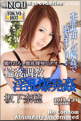 コチラをクリックして超過激なAV女優--坂下奈穂--をご覧ください。