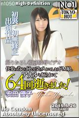 コチラをクリックして超過激なAV女優--安田優子--をご覧ください。