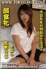Riko Araki