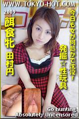 Madoka Tamura