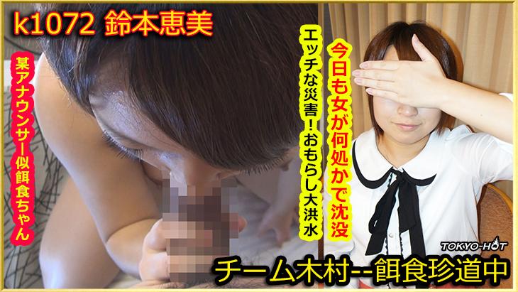 v map Tokyo Hot k1072 餌食牝 鈴本恵美 Emi Suzumoto