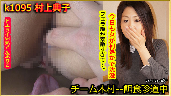 Tokyo hot k1095 餌食牝 村上典子 Noriko Murakami