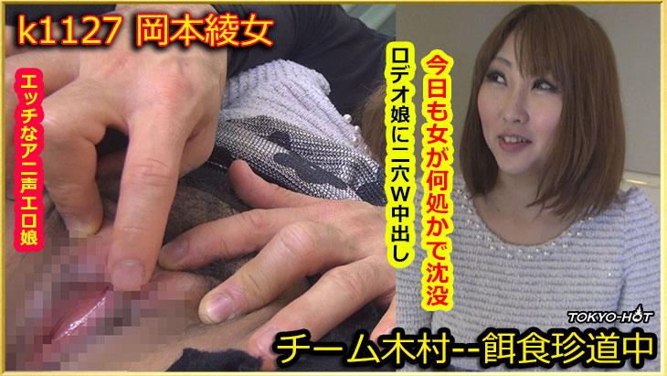 Tokyo Hot k1127 餌食牝 岡本綾女 Ayame Okamoto