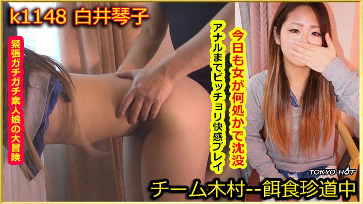 Tokyo Hot k1148 餌食牝 白井琴子 Kotoko Shirai