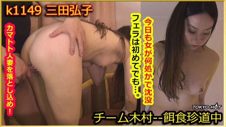 Tokyo Hot k1149 餌食牝 三田弘子 Hiroko Mita