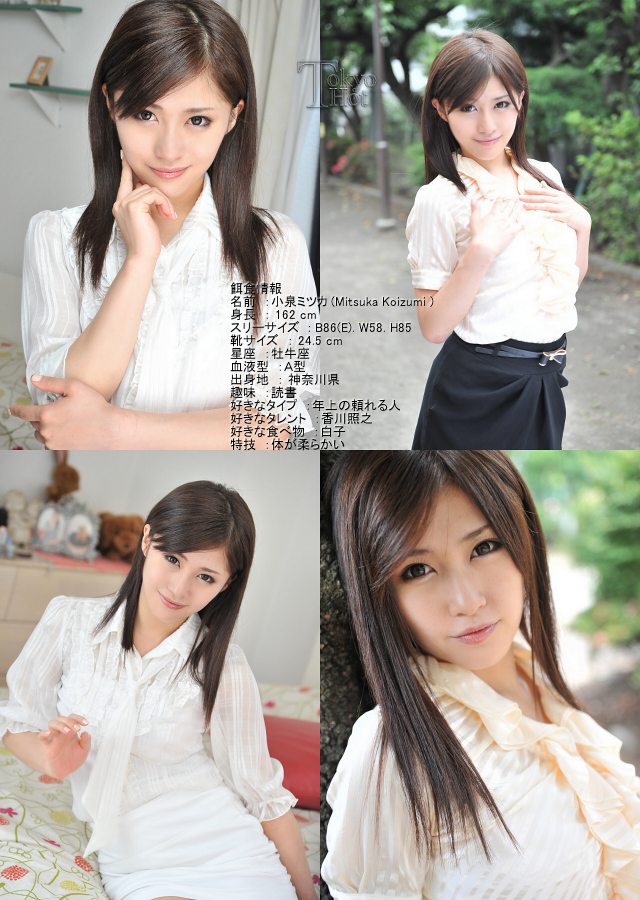 new07 01 2013 Tokyo Hot n0866 小泉ミツカ 鬼逝 – 小泉ミツカ Mitsuka Koizumi