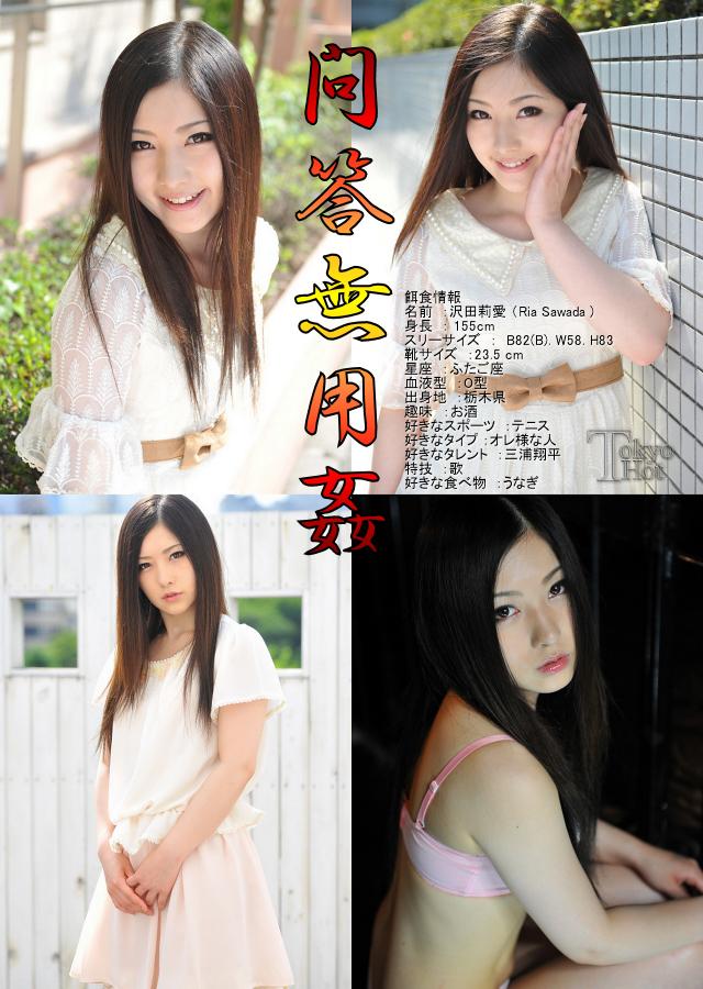 Tokyo Hot n0873