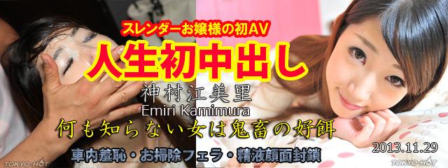 東京熱の神村江美里『人生初中出し即肉便器化』