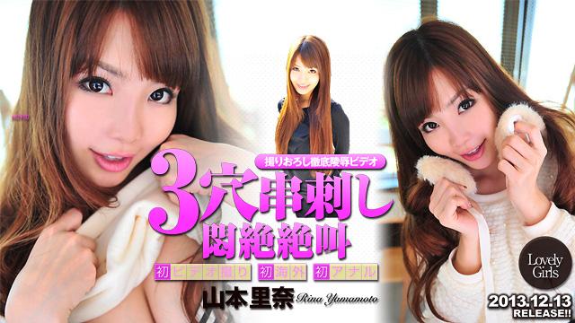 Tokyo Hot n0910 山本里奈 初AV3穴串刺悶絶輪姦 Rina Yamamoto