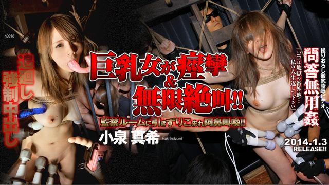 東京熱の高額女優「ザ・プレミアム 問答無用姦 小泉真希 小泉真希」
