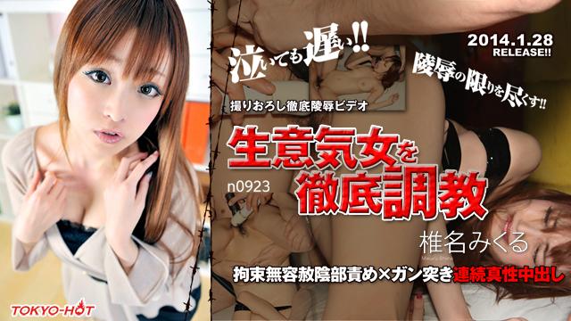 東京熱の椎名みくる『生意気女を徹底調教』
