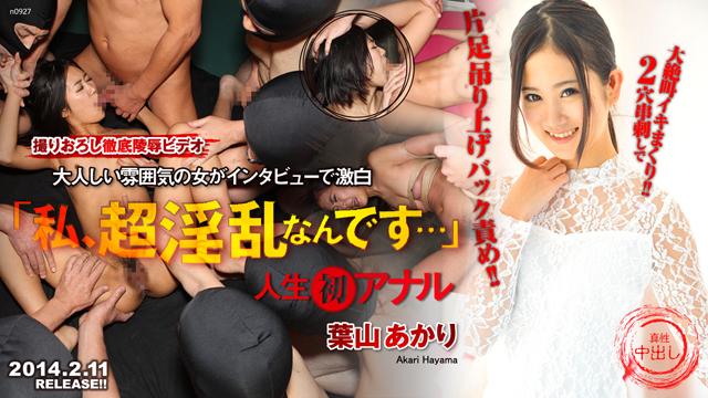 東京熱の葉山あかり『私、超淫乱なんです...』