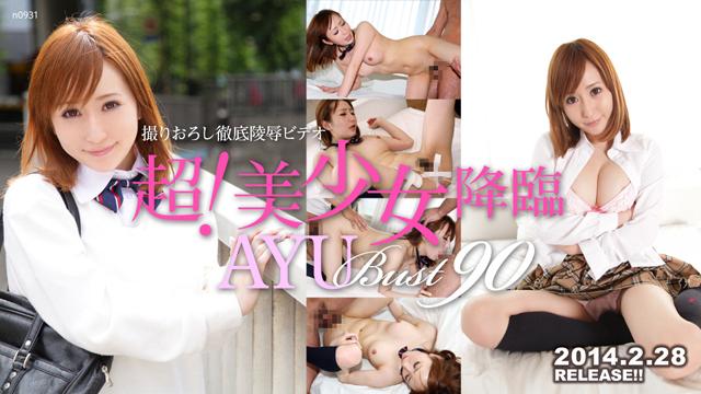 東京熱のAYU『超!美少女降臨』