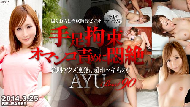 東京熱のAYU、AYU『手足拘束オマンコ責めに悶絶』