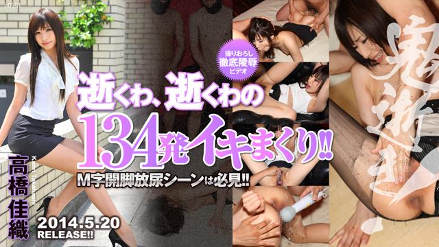 東京熱の高橋佳織『鬼逝 - 高橋佳織』