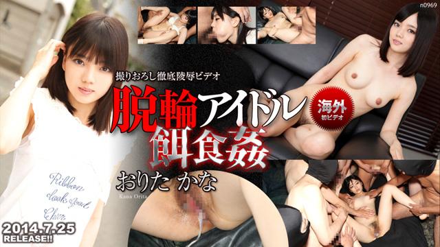 東京熱のおりたかな『脱輪アイドル餌食姦』
