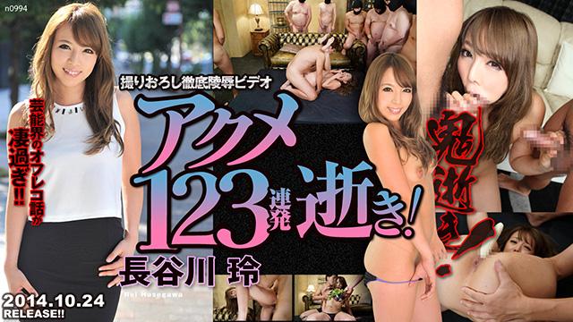 new2014 10 24 Tokyo Hot n0994 鬼逝 長谷川玲 Rei Hasegawa