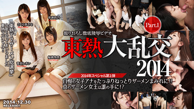 東熱大乱交2014 Part1