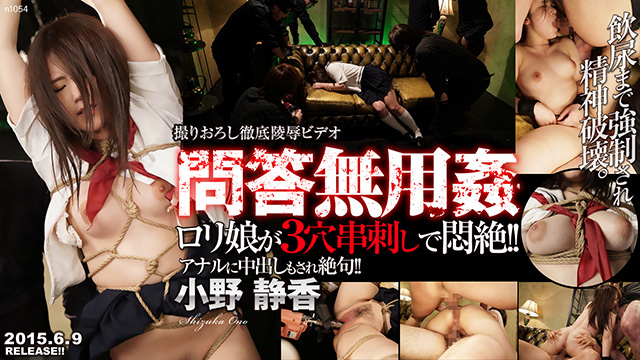 東京熱の小野静香『問答無用姦 小野静香』