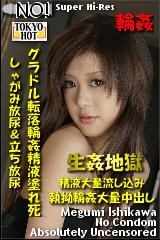 コチラをクリックして超過激なAV女優--石川めぐみ--をご覧ください。