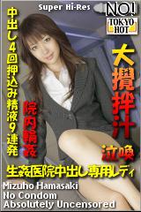 コチラをクリックして超過激なAV女優--浜崎瑞穂--をご覧ください。