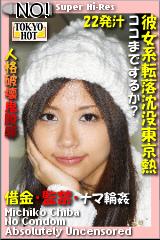 コチラをクリックして超過激なAV女優--千葉美智子--をご覧ください。