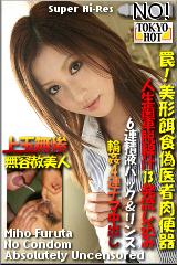コチラをクリックして超過激なAV女優--古田美穂--をご覧ください。
