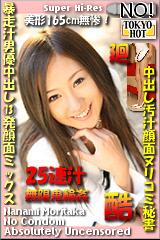 コチラをクリックして超過激なAV女優--森高七海--をご覧ください。