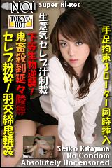 コチラをクリックして超過激なAV女優--北嶋聖子--をご覧ください。
