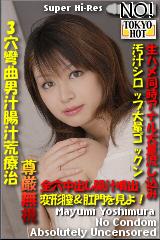 コチラをクリックして超過激なAV女優--吉村真弓--をご覧ください。