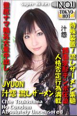 コチラをクリックして超過激なAV女優--月嶋千恵--をご覧ください。