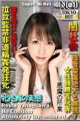 コチラをクリックして超過激なAV女優--柳沢麗奈--をご覧ください。