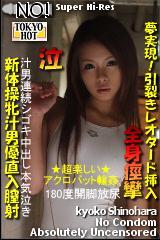コチラをクリックして超過激なAV女優--篠原今日子--をご覧ください。